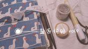 【栗子の手帐】*a6盐系手帐拼贴本*//不定期更新 一日一页 vol.9