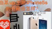 """当某up主做iphone5s开箱测评会怎样【""""捡拉级""""】"""