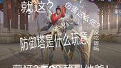 【王者荣耀】新英雄蒙恬测试!硬抗泉水最多次的英雄!我真的没开挂!!