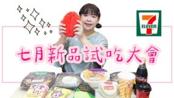 【古娃娃WawaKu】7-11七月新品试吃大会-巨大化零食系列+ 又一款明星拌面!Sandy吴姗儒「Ambi小情人面」开箱