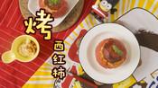 西红柿别只用来炒蛋啦,烤着吃更美味-太阳猫异域料理-太阳猫美食TV
