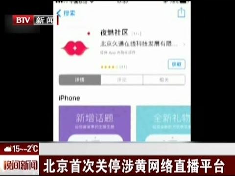 北京首次关停涉黄网络直播平台
