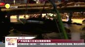 第一现场:广州地铁施工区域,出现路面塌陷