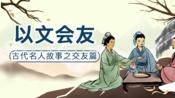 《以文会友》-第七讲:司马光王安石