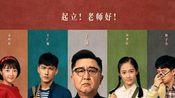 《老师·好》片段:王广源声东击西偷照片