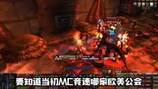 魔兽世界怀旧服重夺BWL世界竞速第一!百折不挠的中国公会!