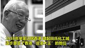 """香港""""皮革大王""""田家炳辞世 享年99岁"""