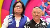 奇葩说第3季 20160521 第三季收官 高晓松郭德纲撞脸