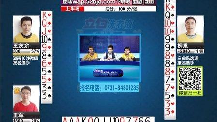 我是大赢家20140330_MPEG