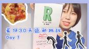 【蛋仔】30天运动挑战Day1/公园一日游/运动vlog变披萨吃播