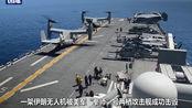 美国动手了!拳师号突然开火,伊朗军机应声坠地,外长发两字警告