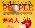 Chicken_People-养鸡人