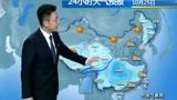 10月25日-26日:明天冷空气对北方的影响结束 南方大部雨水笼罩