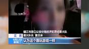 镇江会计侵占930万公款打赏冯提莫 私下每周幽会-搜狐视频娱乐播报2018年第2季-搜狐视频娱乐播报