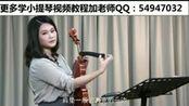 小提琴教程_卡农c调小提琴谱_小提琴怎么拉