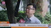 戴欣明评论超30家A股房企发布半年报,资金成本上升净利润率下调