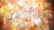 美食vlog | 秋雨美食分享之番茄豆腐蛋汤,番茄鸡蛋爱情加上豆腐,完美!第一次尝试配自己的声音,有点尴尬啊,我那别扭的普通话,哈哈哈,请大家见谅。