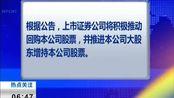 中国证券业协会:21家证券公司投资蓝筹股ETF