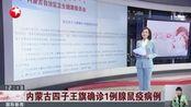 内蒙古四子王旗确诊1例腺鼠疫病例