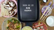 2020年2月22日-晚餐-铁板烤肉