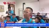 走出大山看大海 杭州市为100名恩施贫困儿童举办公益夏令营