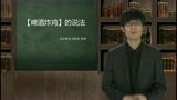《来自星星的你》韩语学习:【啤酒炸鸡】的说法