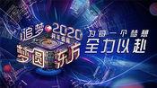 2020东方卫视跨年盛典来尬舞啊→草蜢组合、AKB48 Team SH合唱《忘情桑巴舞》