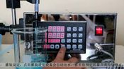 全景视频视频: 【庆辉机械】YGZ-280液体灌装机 半自动灌装机