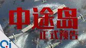 【QiTV】(中字)决战中途岛正式预告片发布-经费燃烧系列?