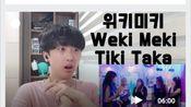 韩国话痨小哥观看WEKIMEKI《Tiki Taka》MV的reaction视频
