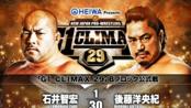 Hirooki Goto vs. Tomohiro Ishii - NJPW.2019.08.01.G1.Climax.29.Day.12
