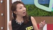 康熙来了 20150831 陈玉珊曝喜欢刘德华被称刘太太