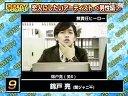 CDTV评选-你心目中的最佳情人排行(男性篇)
