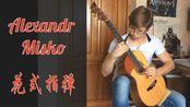 【Alexandr Misko】吉他花式指弹合集