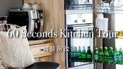 Chloe's Decor【RoomTour#2】60秒参观厨房   精装房的实用改造