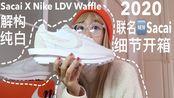 2020Sacai联名Nike LDV Waffle解构 纯白 细节开箱!ps:NBA今日停赛我的看法!