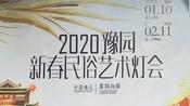 2020豫园新春民俗艺术灯会  夜间速览