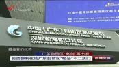 """广东自贸区""""亮剑""""再出发"""
