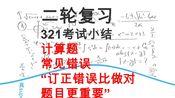 321考试总结3 计算题常见错误分析和快速提分