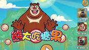 【番番】熊出没之熊大吃糖果2