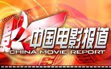 中国电影报道[2019]