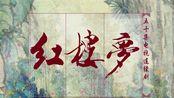 【红楼原著向】第65 (1) 贾二舍偷娶尤二姨 尤三姐思嫁柳二郎