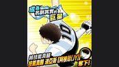 成为名副其实的巨星【强袭迪亚斯潜能本-超级难度】【足球小将奋战梦幻队Captain Tsubasa Dream Team】