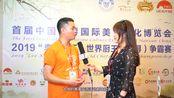 """2019""""李锦记""""世界厨王(南浔)争霸-评委采访视频"""