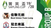 【菁英盃】元朗vs南區全場 Best Union Yuen Long vs Kwoon Chung Southern 2020.02.12
