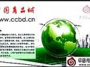 中国商品城入驻 中国商品城网 中国商品城销售 www.ccbd.cn