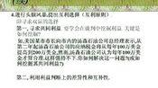 商务谈判10-视频-上海交大-要密码到www.Daboshi.com—在线播放—优酷网,视频高清在线观看