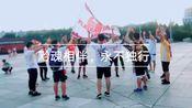 贵州恒丰2019.08.17主场对战黑龙江FC赛前球迷(黔魂)助威视频