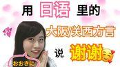 用日语里的大阪/关西方言说谢谢 ありがとうを関西弁で言うと?/ Mika的日文讲座 / Mikaの日本語講座
