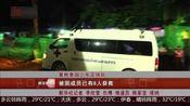营救泰国少年足球队 被困成员已有8人获救